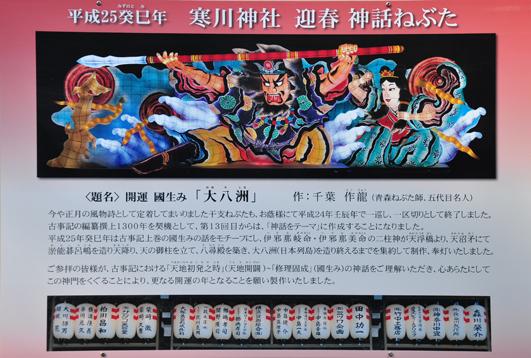samukawa_nebuta.jpg